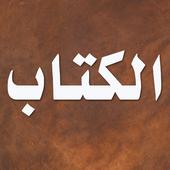 الكتاب icon
