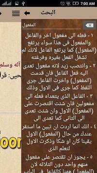 الكتاب screenshot 1