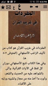 المفردات في غريب القرآن poster