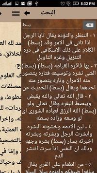 المفردات في غريب القرآن screenshot 1