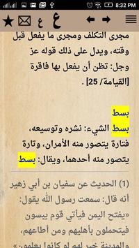 المفردات في غريب القرآن screenshot 2