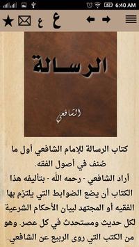 الرسالة poster