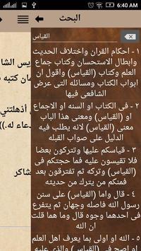 الرسالة screenshot 1