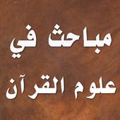 مباحث في علوم القرآن icon