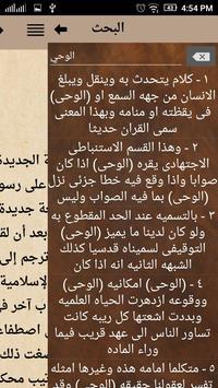 مباحث في علوم القرآن screenshot 1