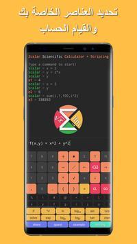 Scalar — الحاسبة العلمية الأكثر تقدما الملصق