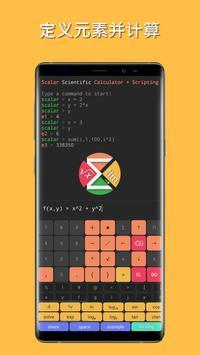 Scalar — 最先进的科学计算器 海报