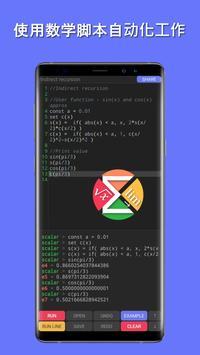 Scalar — 最先进的科学计算器 截图 9