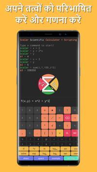 Scalar Pro — सबसे उन्नत वैज्ञानिक कैलकुलेटर स्क्रीनशॉट 16
