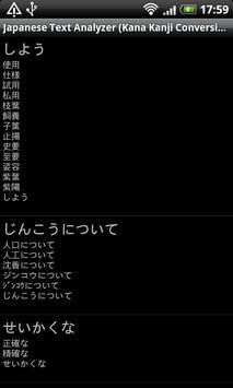 Japanese Text Analyzer screenshot 3