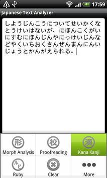 Japanese Text Analyzer screenshot 2