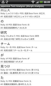 Japanese Text Analyzer screenshot 4