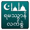 Ramadhan Handbook icône