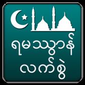 Ramadhan Handbook icon