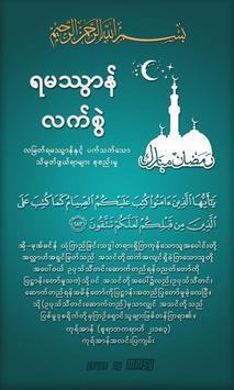 Ramadhan Handbook poster