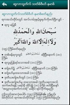 Ramadhan Handbook screenshot 3