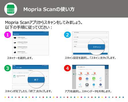 Mopria Scan スクリーンショット 1