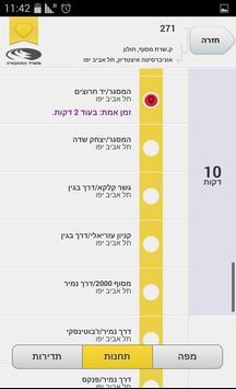כל-קו screenshot 11