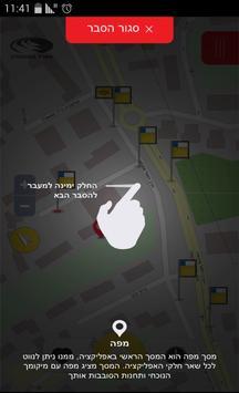 כל-קו screenshot 8