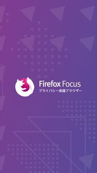 Firefox Focus スクリーンショット 3