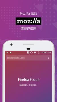 Firefox Focus 截圖 2