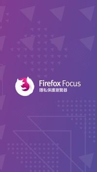 Firefox Focus 截圖 3