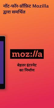 Firefox स्क्रीनशॉट 7