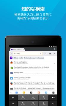 Firefox スクリーンショット 17
