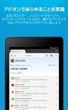 Firefox スクリーンショット 19