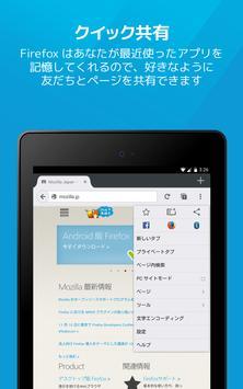 Firefox スクリーンショット 23