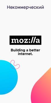 Firefox постер