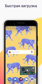 Firefox скриншот 1