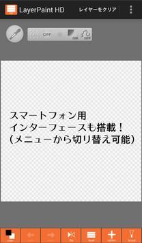 LayerPaint HD ポスター