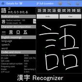 Kanji Recognizer simgesi