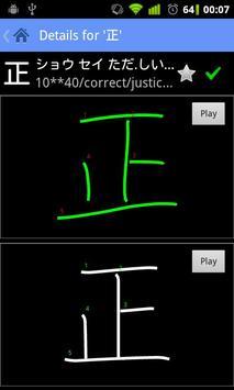 Kanji Recognizer Ekran Görüntüsü 1
