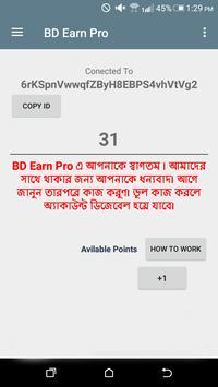 BD Earn screenshot 2