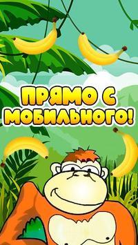 Funny Monkey. Help Monkey to catch bananas! screenshot 4