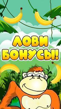 Funny Monkey. Help Monkey to catch bananas! poster