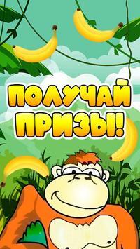 Funny Monkey. Help Monkey to catch bananas! screenshot 1