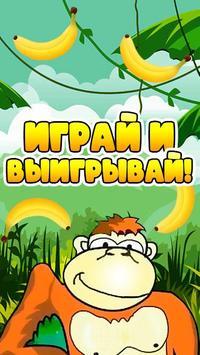 Funny Monkey. Help Monkey to catch bananas! screenshot 2
