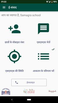 e-Samwad, Himachal Pradesh screenshot 2