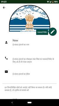 e-Samwad, Himachal Pradesh screenshot 4