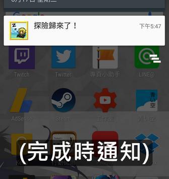 輕鬆勇者 screenshot 5