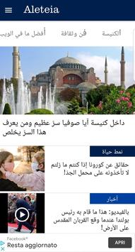 لعربية  Aleteia.org الملصق