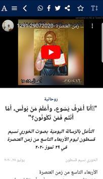 لعربية  Aleteia.org تصوير الشاشة 1