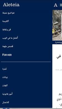 لعربية  Aleteia.org تصوير الشاشة 3