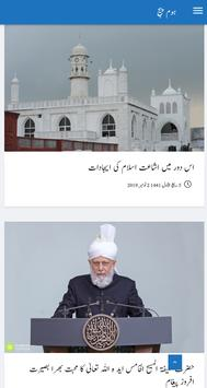 Daily Alfazl Online (London) poster
