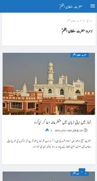 Daily Alfazl Online (London) screenshot 3