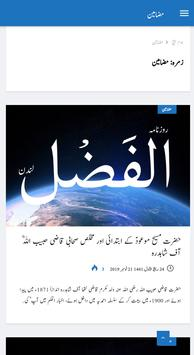 Daily Alfazl Online (London) screenshot 5