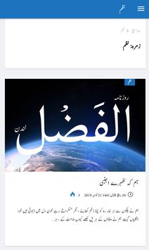 Daily Alfazl Online (London) screenshot 6